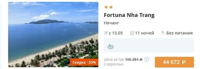 Как добраться до Нячанга из Москвы за 19000 рублей