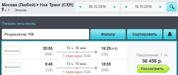 Москва Нячанг авиабилеты - как добраться недорого