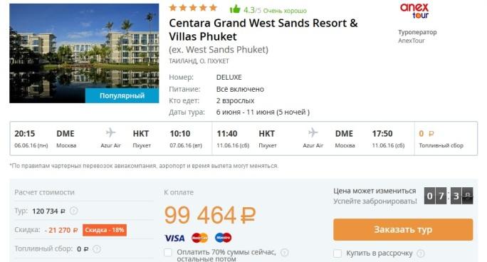 Цены на туры и путевки на Пхукет 2017
