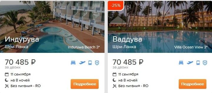 Горящие туры в Шри-Ланку из Москвы цены 2017