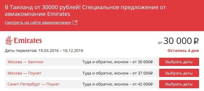 Спецпредложения авиакомпаний на 2017 год из Санкт-Петербурга