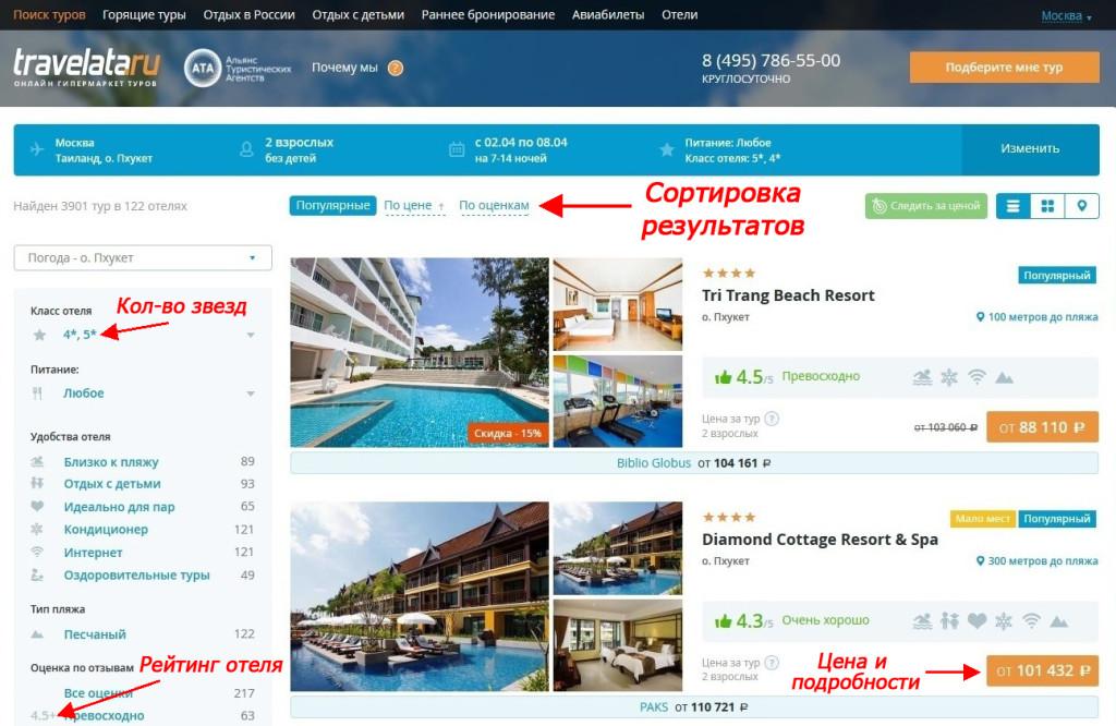 Travelata.ru гипермаркет туров онлайн