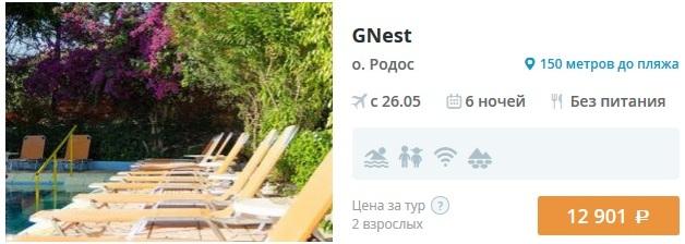 Куда поехать летом недорого - Греция за 6500 рублей