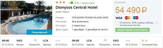 Кипр 2016: цены на отдых в отеле 3 звезды