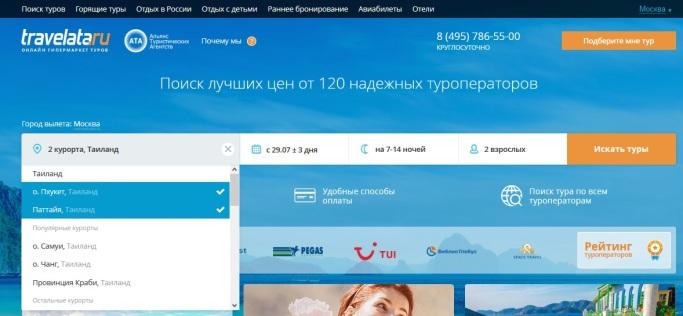 Подбор тура онлайн по всем туроператорам из Москвы