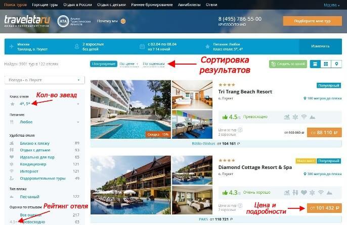 Как подобрать тур онлайн по всем туроператорам