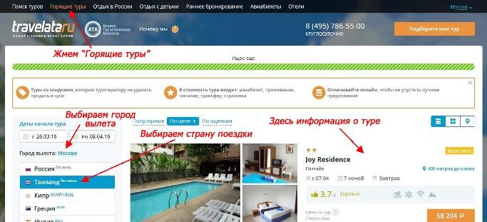 Подобрать горящий тур онлайн по всем туроператорам из Москвы