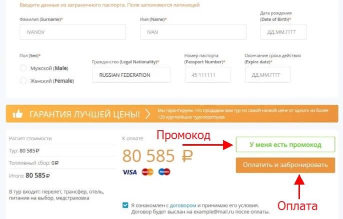 Заказ и онлайн оплата тура на Травелате