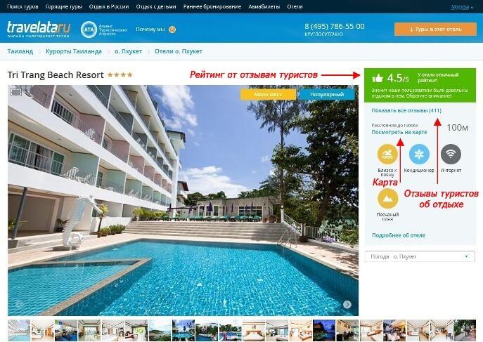 Подбор туров онлайн на Травелате - страница отеля