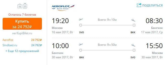 Как купить дешевые авиабилеты в таиланд