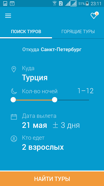 Мобильное приложение Травелата