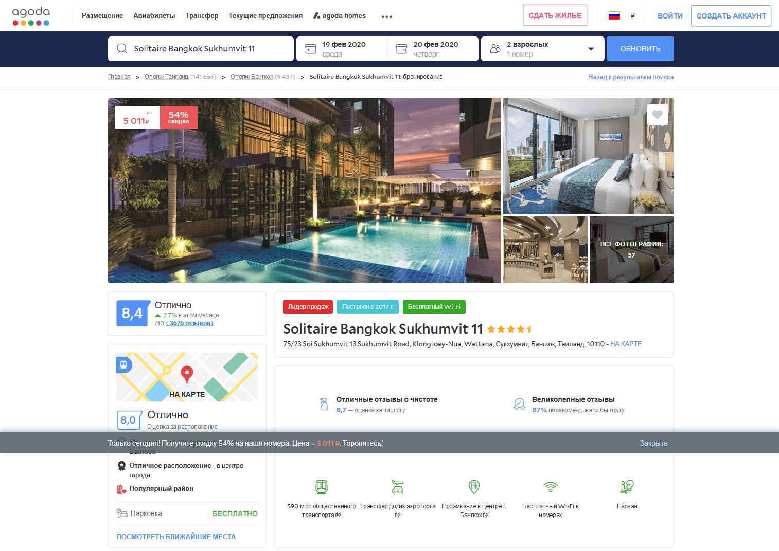 Страница отеля на официальном сайте Агода ру