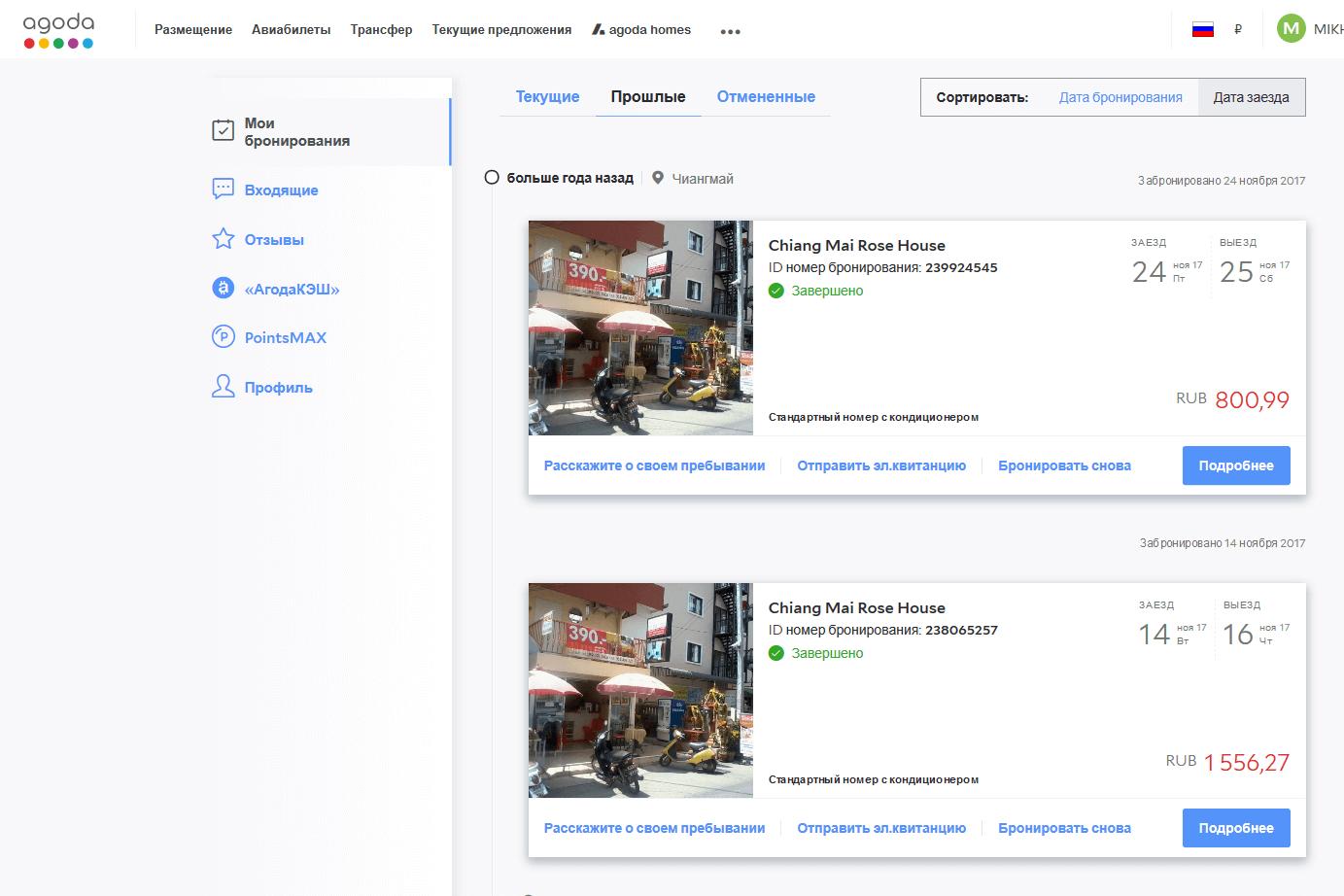 Бронирование отелей на Agoda.com