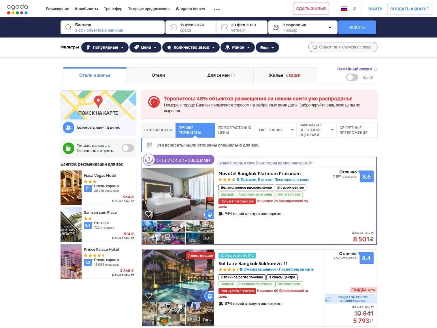 Поиск отелей на официальном сайте Агода ру