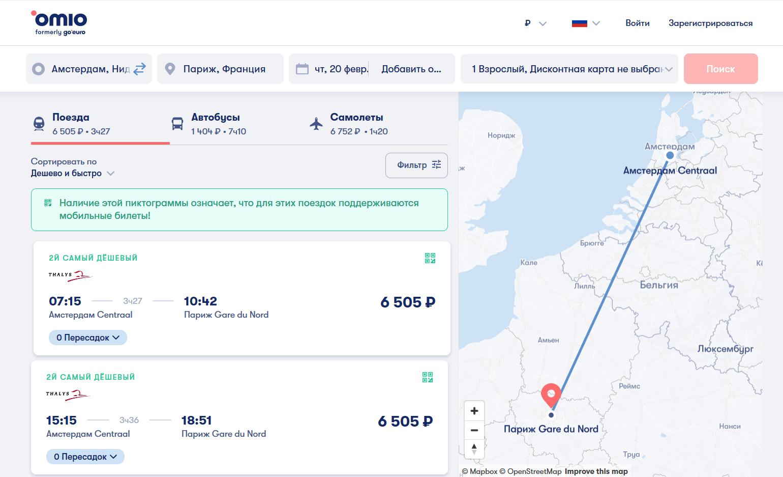 Билеты на поезд через сервис Omio